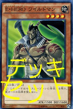 遊戯王カード【ネタデッキ】僕らのワイルドマンデッキ オリジナルデッキ
