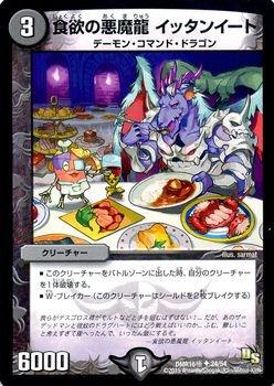 食欲の悪魔龍 イッタンイート