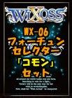 ウィクロス「フォーチュンセレクター」コモン15種×1枚セット