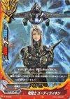 竜騎士 ユーティライネン【PR】