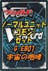 ヴァンガードG EX第1弾「宇宙の咆哮」ノーマルユニット(コモン)全14種 x 各1枚セット
