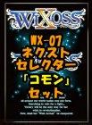 ウィクロス「ネクストセレクター」コモン35種×1枚セット
