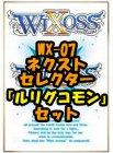 ウィクロス「ネクストセレクター」ルリグコモン16種×1枚セット