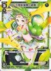 三型応援娘 緑姫【ルリグコモン】