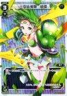 三型応援娘 緑姫【パラレル】