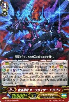 覇道黒竜 オーラガイザー・ドラゴン【RRR】