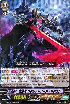覇道竜 クラレットソード・ドラゴン【RRR】