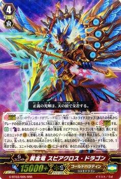 黄金竜 スピアクロス・ドラゴン【RRR】