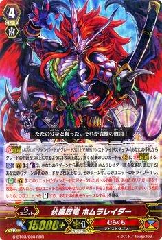 伏魔忍竜 ホムラレイダー【RRR】