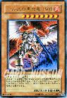 ホルスの黒炎竜 LV8 【ウルトラレア】【キズあり!プレイ用】