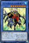 ヴァルキュルスの影霊衣(ネクロス)【スーパーレア】【キズあり!プレイ用】