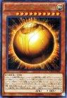 ラーの翼神竜−球体形 【ウルトラレア】