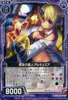 錬金の魔人アルキュミア【レア】