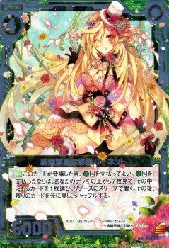 絢爛華麗な彩姫バーネット【スーパーレア】