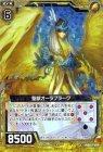 聖獣オーラブラーク【ホログラム】