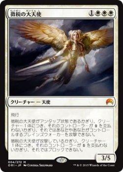 徴税の大天使/Archangel of Tithes【神話レア】