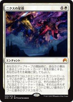 ニクスの星原/Starfield of Nyx【神話レア】
