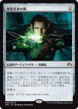 精霊信者の剣/Sword of the Animist【レア】