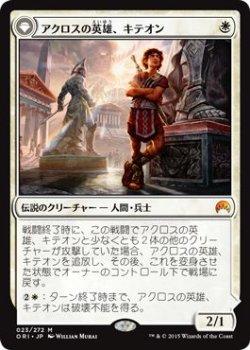 アクロスの英雄、キテオン/Kytheon, Hero of Akros/歴戦の戦士、ギデオン/Gideon, Battle-Forged【神話レア】