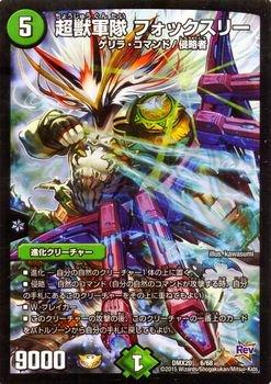 超獣軍隊 フォックスリー【プロモーションカード】