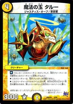 魔法の玉 タルー【プロモーションカード】