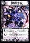 暗黒鎧 ギラン【プロモーションカード】