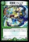 獣軍隊 フォック【プロモーションカード】