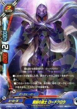 紫紺の勇士 ロードクロウ【レア】