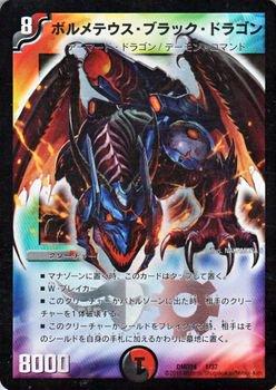 ボルメテウス・ブラック・ドラゴン【プロモーションカード】