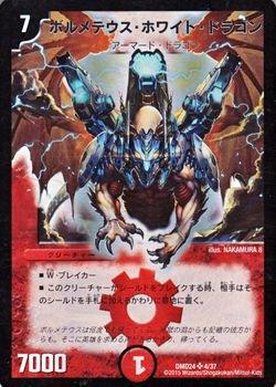 ボルメテウス・ホワイト・ドラゴン(正面向き)【スーパーレア】