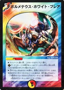 ボルメテウス・ホワイト・フレア【プロモーションカード】