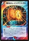無法のレイジクリスタル【プロモーションカード】