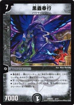 黒蟲奉行【プロモーションカード】
