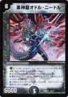 黒神龍オドル・ニードル【プロモーションカード】
