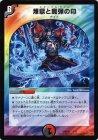 煉獄と魔弾の印【プロモーションカード】