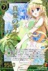 真夏の芽吹きバジル【ホログラム】