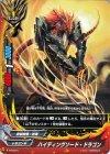 ハイディングソード・ドラゴン【PR】