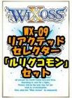 ウィクロス「リアクテッド セレクター」ルリグコモン8種×1枚セット