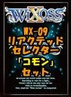 ウィクロス「リアクテッド セレクター」コモン20種×1枚セット
