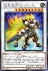 超重魔獣キュウ-B 【シークレットレア】