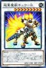超重魔獣キュウ-B 【スーパーレア】