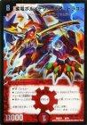 紫電ボルメテウス・武者・ドラゴン【プロモーションカード】
