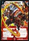 ボルバルザーク・紫電・ドラゴン【スーパーレア】