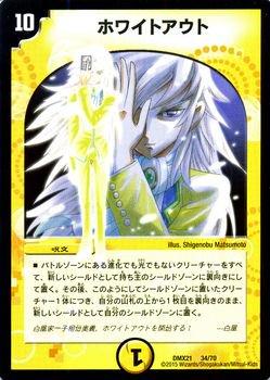 ホワイトアウト【プロモーションカード】