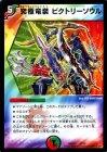 究極竜装 ビクトリーソウル【プロモーションカード】