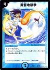 黄昏地獄拳【プロモーションカード】