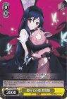 初めての恋 黒雪姫 【PR】