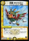 四極 キジトロン【プロモーションカード】
