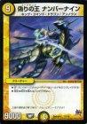 偽りの王 ナンバーナイン【プロモーションカード】