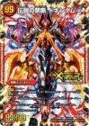 禁断 〜封印されしX〜/伝説の禁断 ドキンダムX【禁断レジェンドレア】